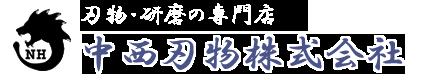 刃物・研磨の専門店 中西刃物株式会社
